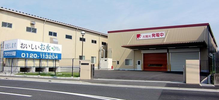 アクアクララ生産工場